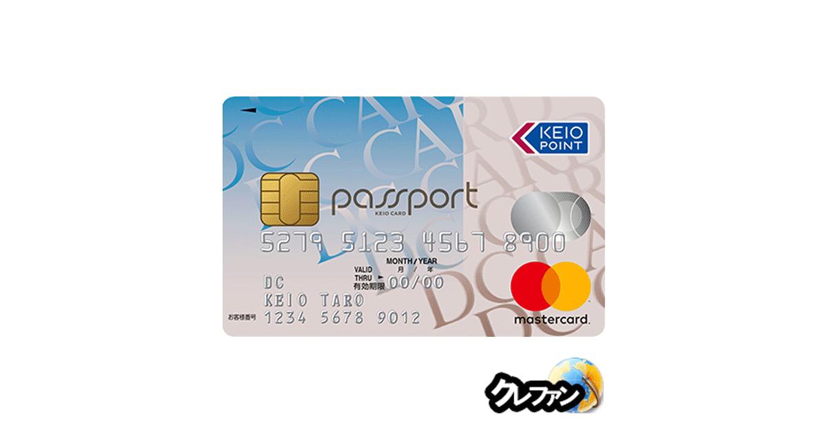 カード 京王 パスポート