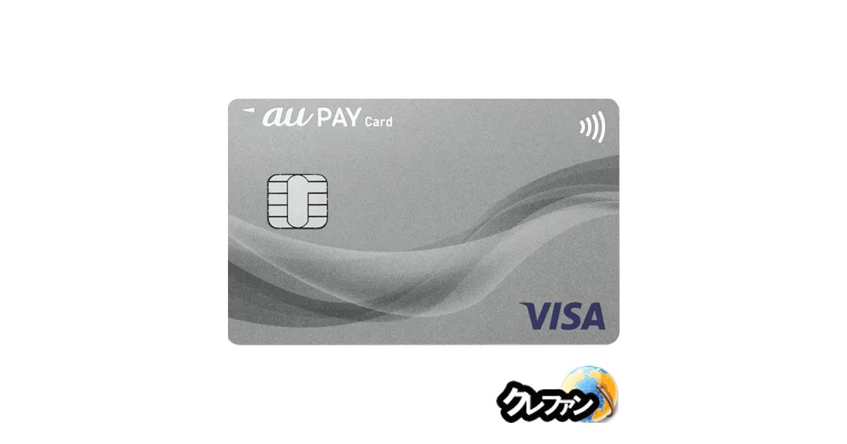 ペイ カード au au PAY(auペイ)が使えるコンビニとお得な使い方を解説!ポイントの3重取りの方法も紹介