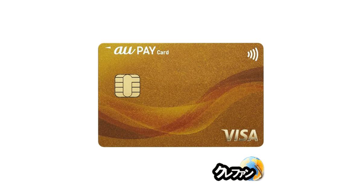 カード Au 審査 ペイ au PAY