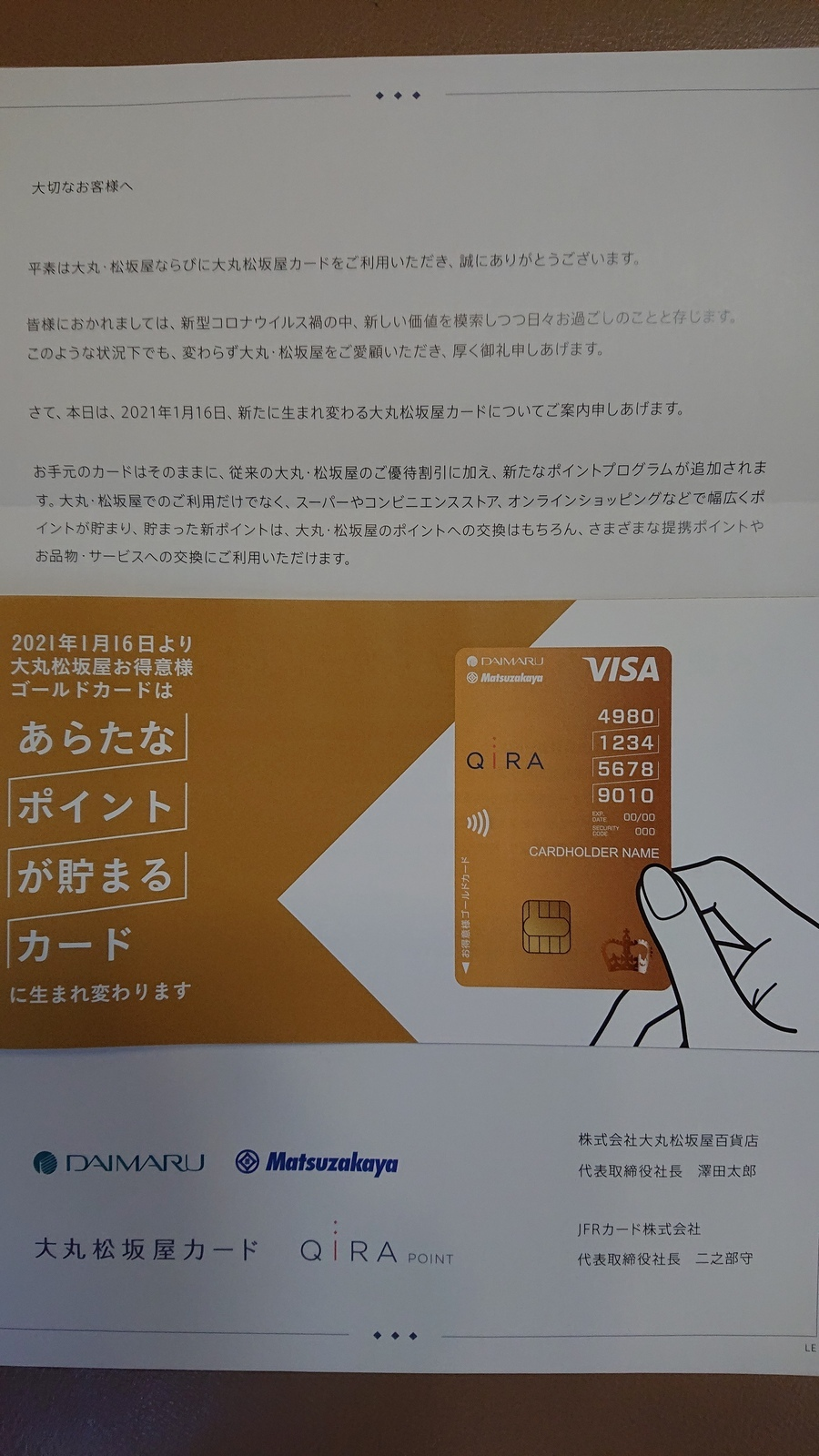 カード 大丸 松坂屋 2021 年