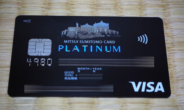 三井住友カード visa